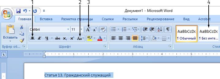 преобразовать выделенный текст в заглавные буквы
