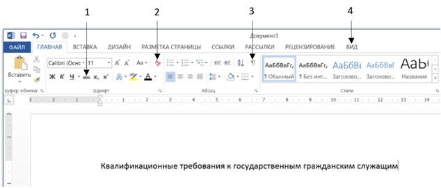 Какую кнопку необходимо нажать для отображения служебных непечатаемых символов (абзац, табуляция, пробел и т.д.)?
