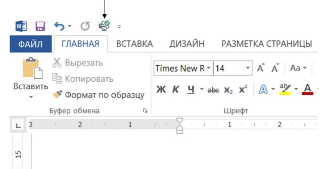 Что произойдет, если нажать указанную кнопку «Быстрая печать»?