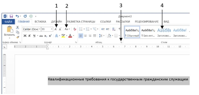 С помощью какой кнопки можно преобразовать выделенный текст в заглавные буквы?