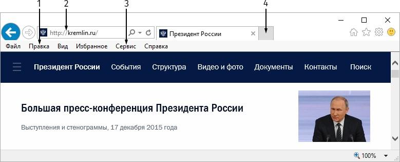 Не закрывая вкладки сайта kremlin.ru, Вы хотите перейти на портал gov.ru, открыв его в новой вкладке. Каким вариантом следует воспользоваться?