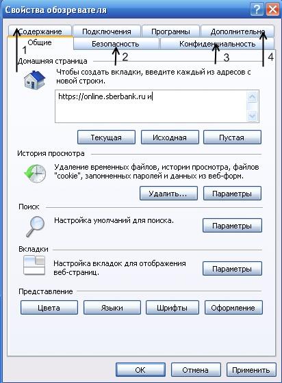 Вам необходимо добавить в зону «Надежные сайты» следующий узел: https://kremlin.ru. Для этого Вам необходимо перейти по вкладке: