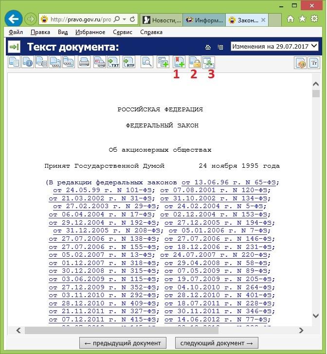 Вы находитесь в тексте документа, найденного с помощью ИПС «Законодательство России». С помощью какой кнопки можно провести сравнение разных редакций документа?