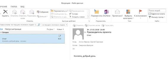 Вы получили электронное письмо, где в копии стоят несколько адресатов. Если нажать кнопку «Ответить», какие адреса окажутся в поле «Кому» Вашего письма?
